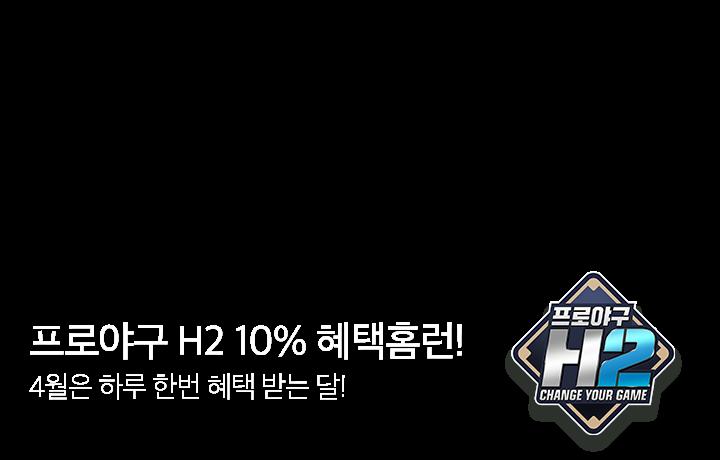 게임_최상단_프로야구 H2 4월 매일 쿠폰 지급_20180401