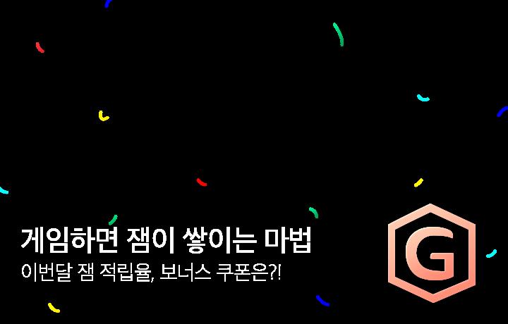 게임_최상단_4월 잼 혜택 프로그램_20180401 (0420~)