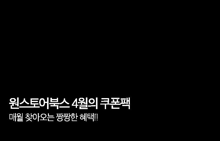 이북_최상단_원스토어북스 4월의 쿠폰팩 이벤트_20180404