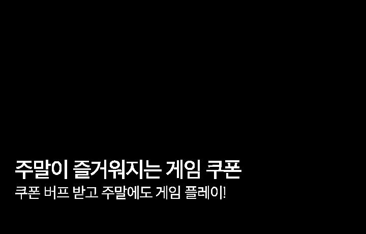 게임_최상단_전체 회원 주말 쿠폰팩_20180421