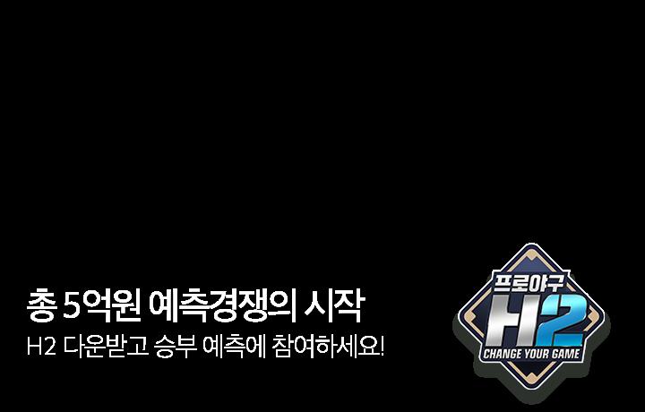 게임_최상단_프로야구 H2 힛 더 하이라이트 프로모션_20180426
