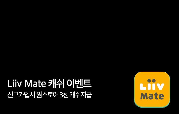 앱_최상단_KB Liiv Mate 앱 배너_20180528