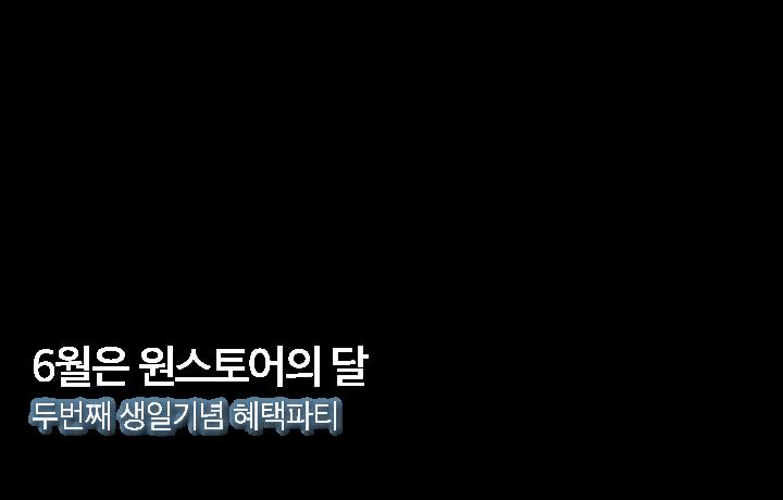 홈_최상단_원스토어 2주년 통합 프로모션_20180605_SKT