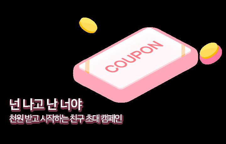 게임_최상단_6월 추천게임 15종 친구초대 캠페인_20180605