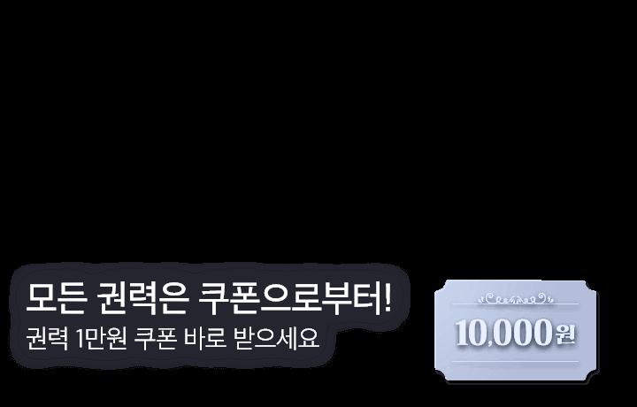 게임_최상단_권력 1만원 쿠폰 지급 이벤트_20170919_SKT