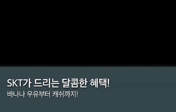 게임_최상단_9월 SKT 휴대폰 결제 프로모션_20170921_SKT