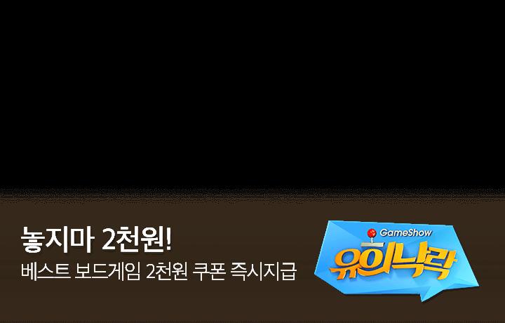 게임_최상단_베스트 보드게임 오퍼링_20170922_SKT