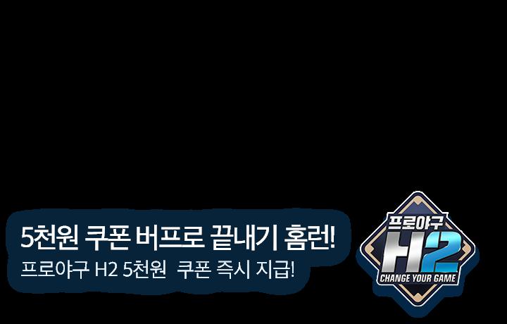게임_최상단_프로야구H2 x 원스토어_20171012