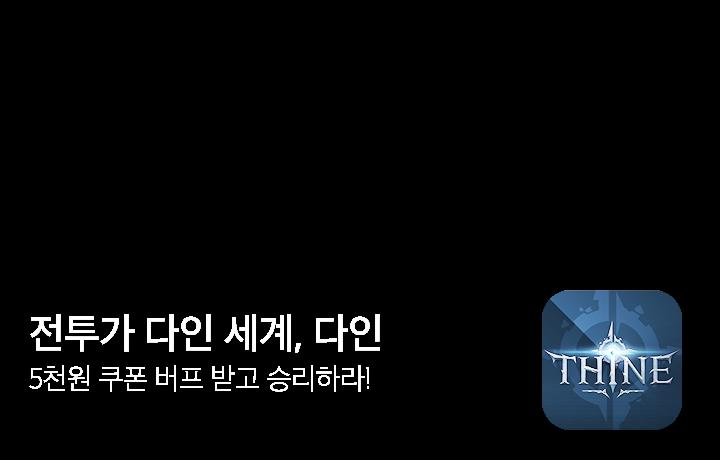 게임_최상단_다인 유무료 구매 미션_20171019