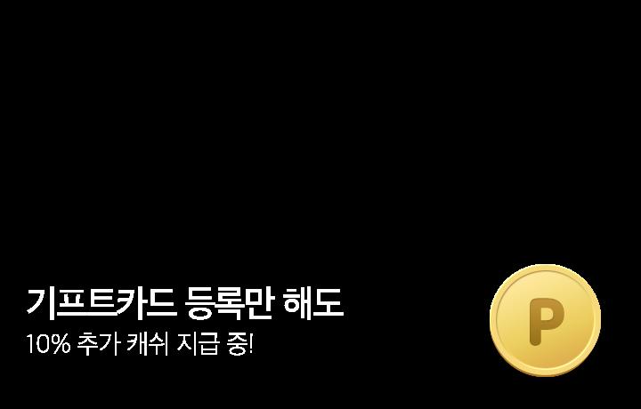 게임_최상단_기프트카드 프로모션_20171106