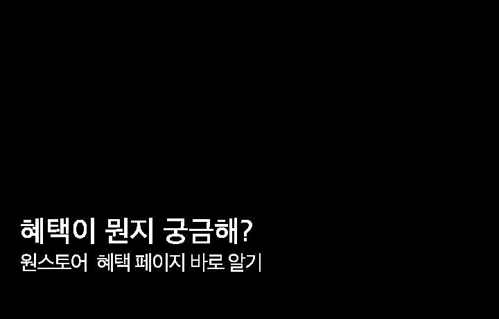 홈_최상단_혜택존 이동배너