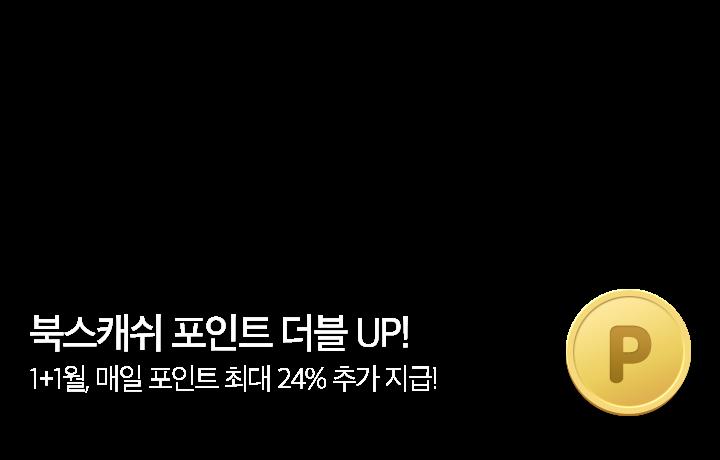 이북_최상단_북스캐쉬더블업이벤트_20171113