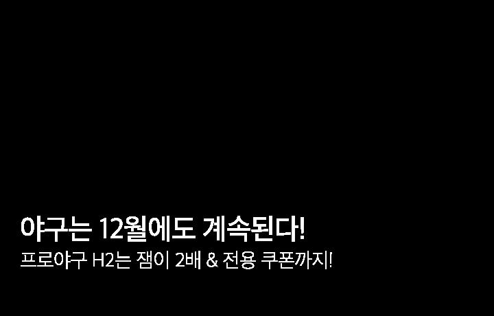 게임_최상단_H2 전용 잼 교환소_20171201_SKT