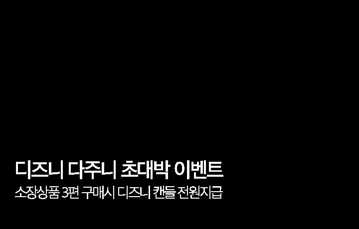 VOD_디즈니 다주니 프로모션_20171201