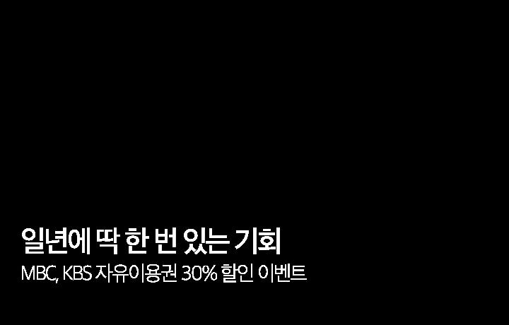 지상파 자유이용권 30% 즉시할인 이벤트_20171206