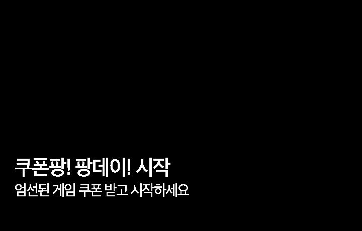 게임_최상단_팡게임 유무료 구매미션 프로모션_20171213
