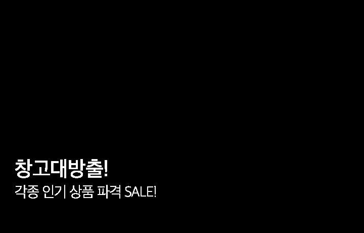 쇼핑_최상단_최상단 창고대방출_20171213