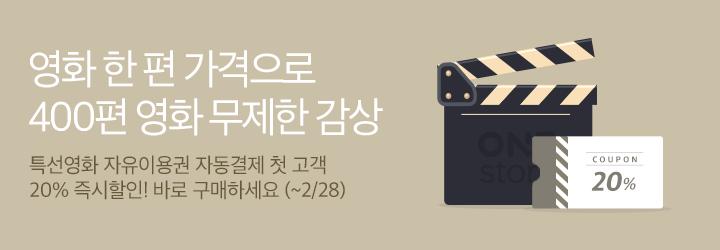 특선영화자유이용권_홈