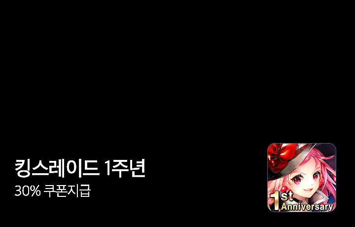 게임_최상단_킹스레이드 1주년  유무료 구매미션 프로모션_20180209