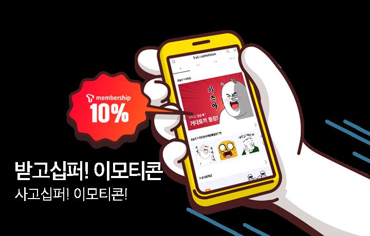 앱_최상단_카카오톡 프로모션_20180209