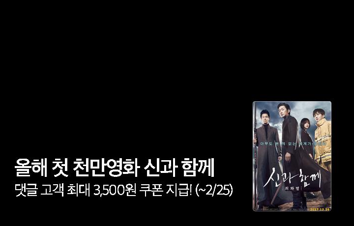 홈_최상단_신과함께_20180214