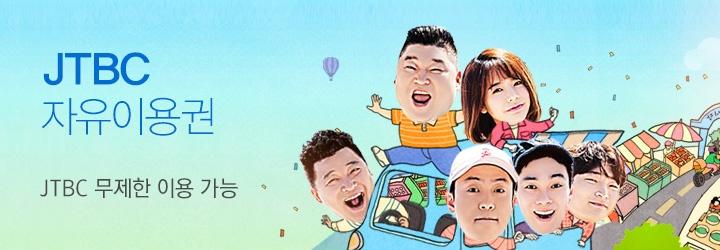 JTBC 자유이용권
