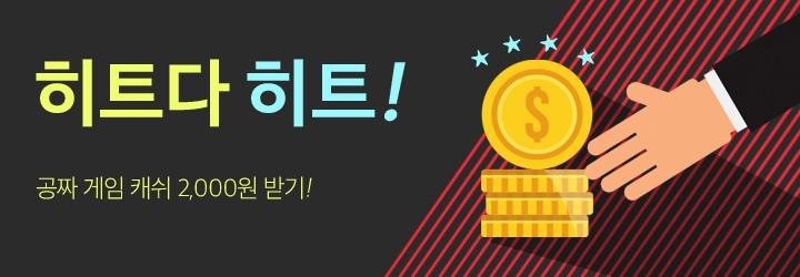 게임캐쉬 2,000원 이벤트_SKT