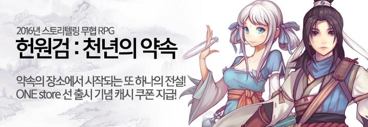 [홈 3사 공통 게임배너 2] 헌원검