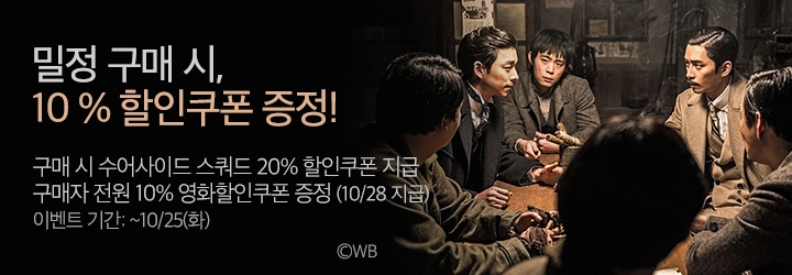 밀정 영화 20% 할인 이벤트