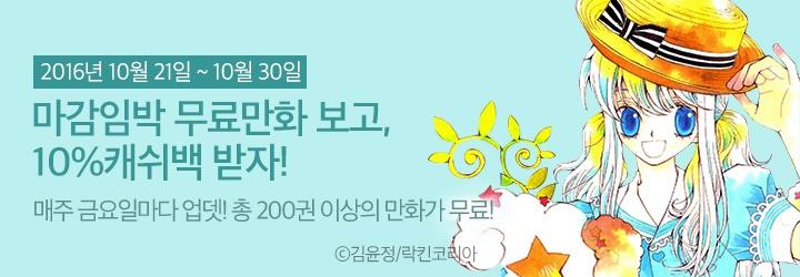 [코믹] 기간한정 무료만화_(~10/30)