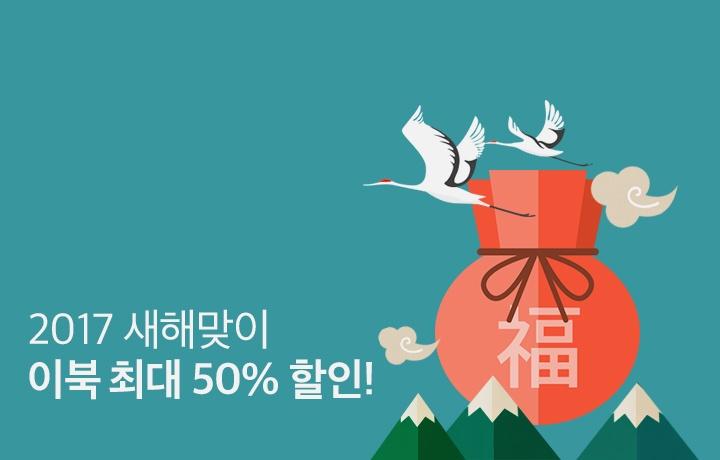 홈_최상단_새해맞이이북할인전
