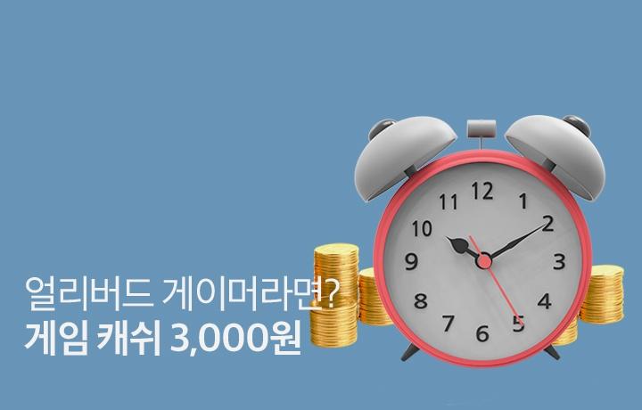 홈_최상단_게임 캐쉬 3,000 지급 이벤트