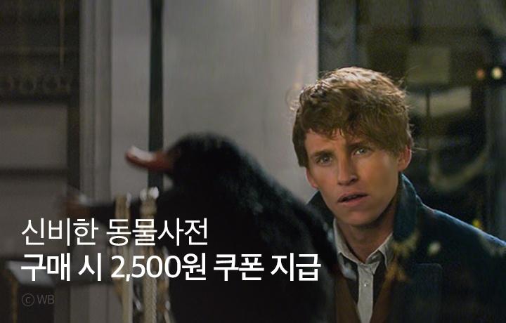 홈_최상단_신비한동물사전