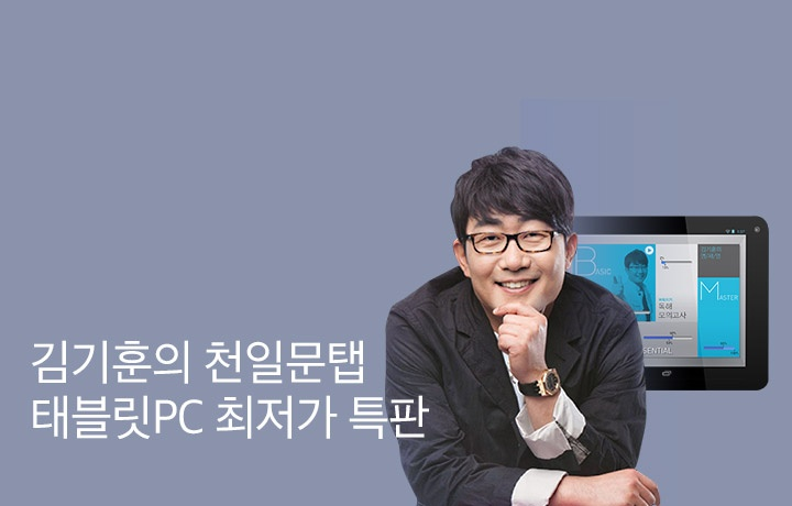 김기훈의 천일문탭 태블릿PC 최저가 특판