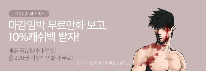 [코믹] 기간한정 무료만화_(~3/5)