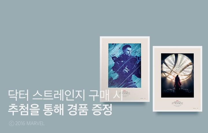홈_닥터스트레인지 경품배너_20170227