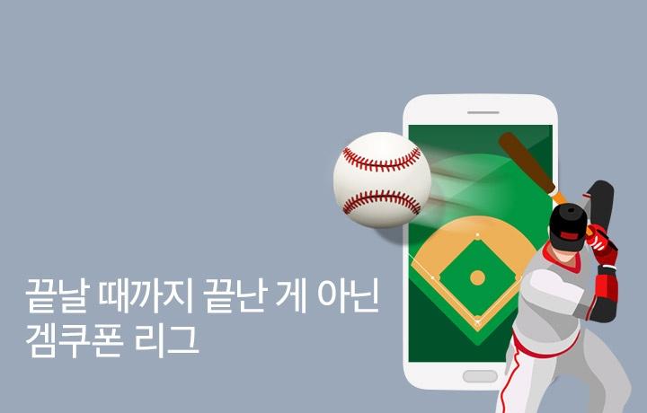 홈_최상단_야구 승리팀 맞추기 프로모션_20170404_SKT