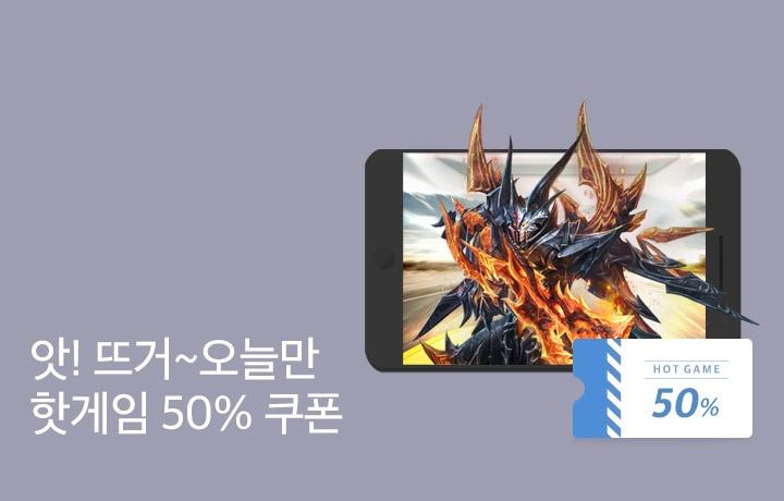홈_최상단_핫게임 50% 쿠폰 프로모션_20170427
