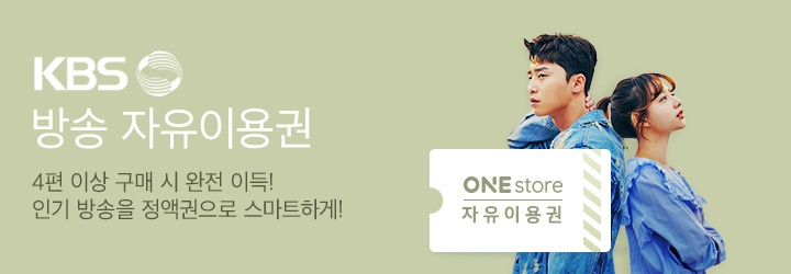 KBS 방송 자유이용권