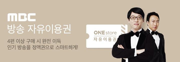 MBC 방송 자유이용권