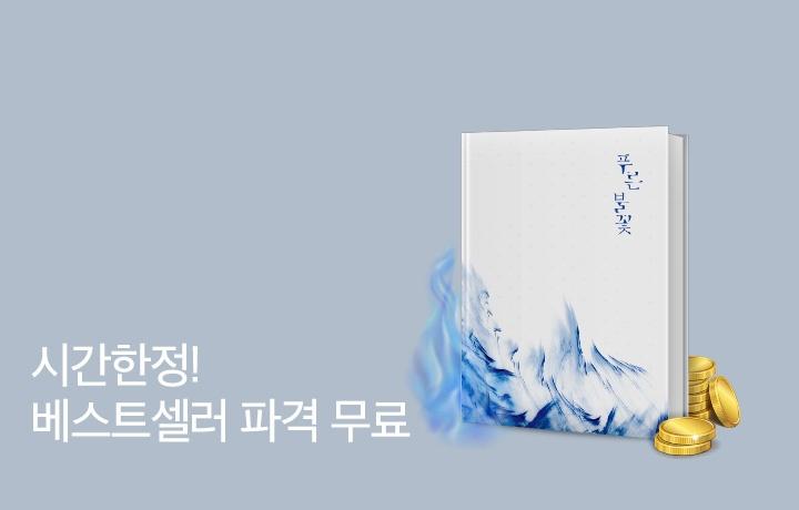 홈_최상단_베스트셀러_20170818