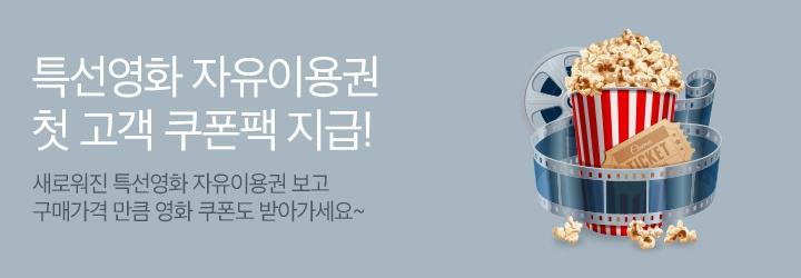 특선영화자유이용권_이벤트ver