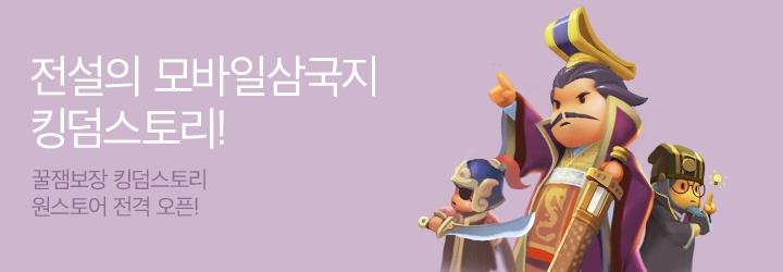 [홈 3사 공통 게임배너 4] 킹덤스토리