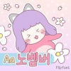 Aa노벰버™ 한국어 Flipfont 대표 아이콘 :: 게볼루션