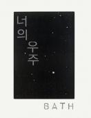 [GL] 너의 우주