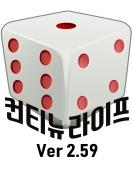 컨티뉴 라이프 Ver 2.59
