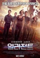 [극장동시]  다이버전트 시리즈 : 얼리전트