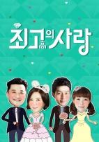 최고의 사랑 (JTBC)