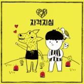 자격지심 (Feat. 은하 Of 여자친구)