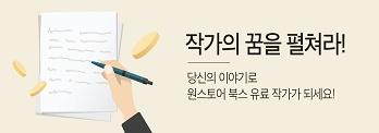 유료 작가 전환_스튜디오 배너